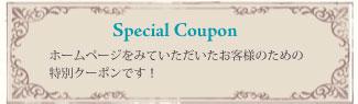 スペシャルクーポン ホームページをみていただいたお客様のための特別クーポンです!
